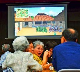 コンピューターグラフィックスで再現された戦前の集落の様子を見ながら当時の様子を語り合う字宜野湾郷友会の人たち=25日、宜野湾市宜野湾区公民館