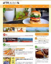 沖縄教販が開設した地域密着型ポータルサイト「沖縄オンライン」