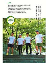 環境省の広報誌に掲載されたHY特集(環境省HPから)