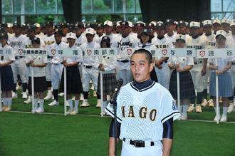 県高校野球秋季大会開会式で、健闘を誓う名護の比嘉勇麻主将=6日午前9時15分ごろ、沖縄セルラーパーク那覇