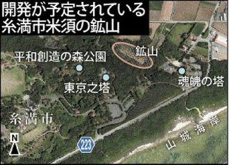 開発が予定されている糸満市米須の鉱山