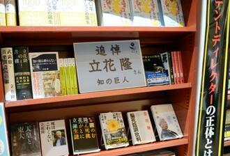 八重洲ブックセンター本店に設けられた、立花隆さんの書籍を集めた追悼コーナー=23日、東京都中央区