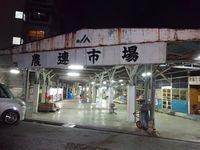 沖縄の食を支え63年 農連市場、再開発へ ~プロローグ~