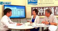 デモクラTVと沖縄タイムスがコラボ 基地問題の誤解をYouTubeで解説