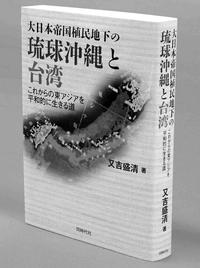 [読書]又吉盛清著「大日本帝国植民地下の琉球沖縄と台湾」 帝国周辺の集合的記憶をたどって