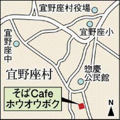 宜野座村・そばCafeホウオウボク