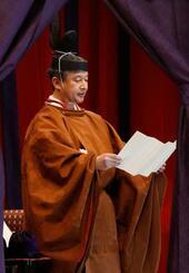 「即位礼正殿の儀」で、即位を宣言される天皇陛下=22日午後1時17分、宮殿・松の間