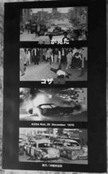 「米国が見たコザ暴動」ゆい出版・2160円