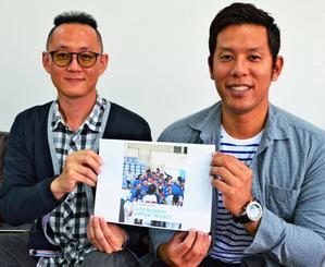 ラオスへの野球支援プロジェクトを始めた糸数さん(右)と金さん=沖縄タイムス中部支社