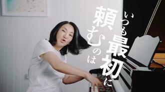 広瀬香美が出演するCMの一場面