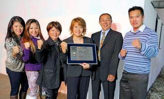 受賞したユミさん(左から4人目)と与那嶺さん一家