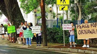 辺野古の新基地建設反対の抗議活動を行う市民団体ら=11日、ホノルル市