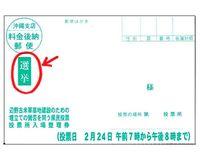 県民投票の整理券に「選挙」 沖縄市「気付かなかった」 記載ミス