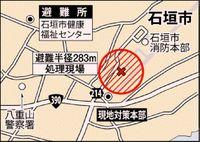 旧石垣空港跡で25日不発弾処理 避難対象218人