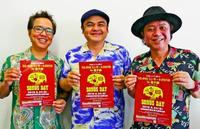 今年はkiroroも!  BEGIN「うたの日コンサート」   沖縄・嘉手納で6月24日開催