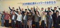 沖縄県内62議員「立憲ネットワーク」立ち上げ 新基地建設中止求める