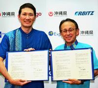 沖縄を世界水準のリゾートに 県がエクスペディアと協定
