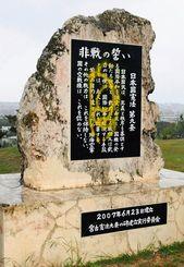 黄色い塗料が塗られた状態で放置されていた憲法「九条の碑」=2013年12月16日