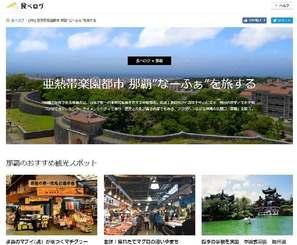「食べログ」に開設した那覇市の観光情報を発信する特集ページ