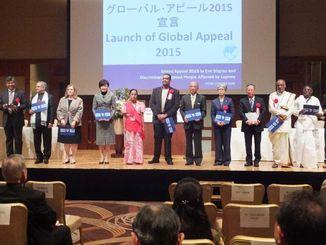 ハンセン病への差別をなくそうと訴える「グローバル・アピール2015」が宣言された=27日、東京都・ANAインターコンチネンタルホテル