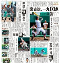 【速報】嘉手納、4-2で豊見城下す 8強出そろう 沖縄県秋季高校野球