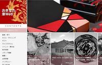 琉球漆器に「ビジネスチャンスを」 NPO法人が情報発信、ユーザー開拓へ