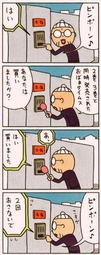 おばぁタイムス(2015年12月23日)