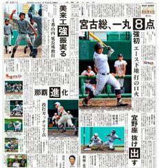 25日の沖縄タイムススポーツ面です。「8」「強」「進」「出」をうまく見出しに入れています。明日の紙面はどうなるか?