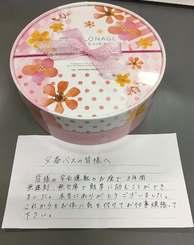 女子高生が運転手の宮城圭利さんに渡したお菓子とメッセージ(提供)