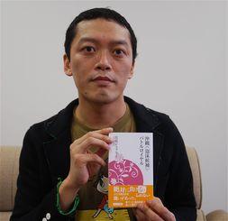 「沖縄〈泡沫候補〉バトルロイヤル」を出版した宮原ジェフリーさん=16日、沖縄タイムス社