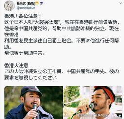 大袈裟太郎氏を「中国共産党の手先」などと記した孫向文氏のツイート