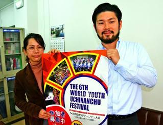 世界若者ウチナーンチュ大会の資金を募っている実行委員会の比嘉千穂さん(左)と佐久本義生さん=15日、沖縄タイムス中部支社