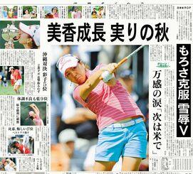 宮里美香の初優勝を伝える2010年10月4日付スポーツ面