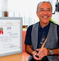 「思い出づくり、お手伝い」 国内最大級の営業写真コンテストで銀賞、仲嶺真弥さん