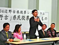 国政野党 県民に投票訴え 東京でシンポ