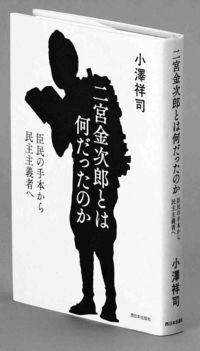 [読書]/歴史/小澤祥司著/二宮金次郎とは何だったのか/偉人の本来の姿 見つめる