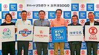 ポイントカードで割引、物産展… 沖縄と台湾の百貨店が提携発表