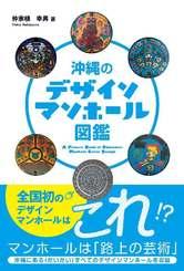 「沖縄のデザインマンホール図鑑」ボーダーインク・1728円