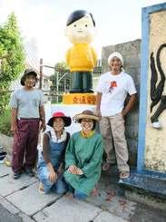 ソニー坊や像の再塗装に汗を流した(右から)須藤健太さん、新川紀々さん、須藤香代子さん、大田武男さん=2日、うるま市安慶名(新川紀々さん提供)