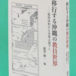 移行する沖縄の教員世界(不二出版・4320円)
