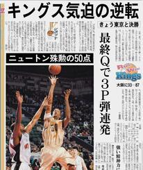 キングス西地区優勝を伝える本紙2009年5月17日付スポーツ面