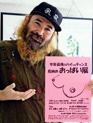 展示会への来場を呼びかけるリキ山猫さん=沖縄市中央