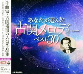 古関裕而さんの人気作品を集めたCD「あなたが選んだ古関メロディーベスト30」