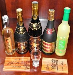 産業まつりで限定販売する43度瑞泉King crown10年古酒(中央)や、新商品の10%瑞泉カーブチー(右端)