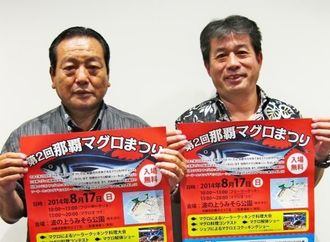 「第2回マグロまつり」への来場を呼び掛ける実行委員の山川さん(左)、田﨑聡さん=沖縄タイムス社