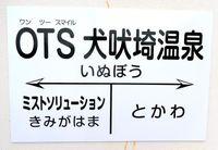 なぜ? 沖縄の企業が銚子電鉄の駅で命名権契約