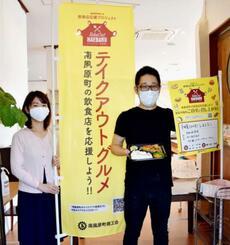 のぼりやポスターでテークアウトをPRする「咲レストラン」の大城聡店長(右)ら=南風原町照屋