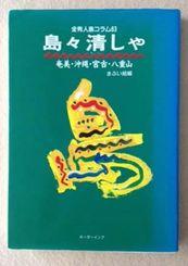 『島々清しゃ』(まぶい組編、1992年、ボーダーインク)