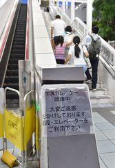 故障したエスカレーターの横の階段を上るゆいレール利用者=8月13日午後、那覇市・美栄橋駅