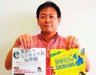 沖縄eスポーツ連盟のシンポジウムへ参加を呼び掛けるOTS MICE MANAGEMENTの玉城社長=日、沖縄タイムス社